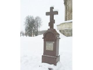 Усадьба Дубровицы. Камень, установленный на месте прежней деревянной церкви.